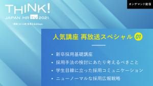 新卒採用支援セミナー ~ JAPAN HRTV 2021 より 人気講座 再放送スペシャル①
