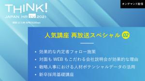 新卒採用支援セミナー ~ JAPAN HRTV 2021 より 人気講座 再放送スペシャル②