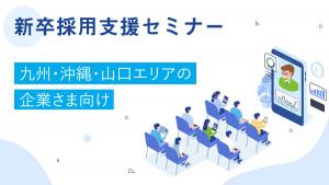 九州沖縄山口エリアの企業様向け 採用支援セミナー(11月開催)