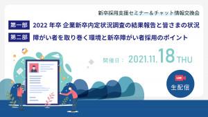 新卒採用支援セミナー&チャット情報交換会